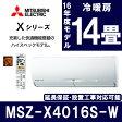MITSUBISHI 霧ヶ峰 X MSZ-X4016S-W