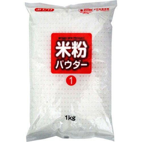 みたけ 米粉パウダー 1kg
