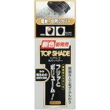 トップシェード カバーヘアー 明るめの黒色 35g