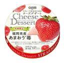 六甲バター チーズデザート福岡県産あまおう苺6P QBB