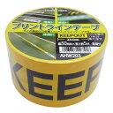 和気産業 プリントラインテープ KEEPOUT 50mmX5m 8219000