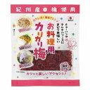 中田食品 紀州産お料理カリカリ梅 70g