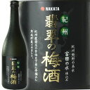 中田 紀州翡翠の梅酒13度 720ml