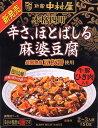 中村屋 辛さ、ほとばしる麻婆豆腐 150gの画像