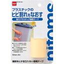強力プラスチック補修テープ