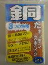 日本枝朶 銅だキッチンスポンジ