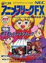 アニメフリークFX Vol.1 (PC-FX)