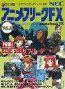 アニメフリークFX Vol.2 (PC-FX)