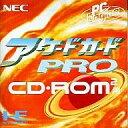 アーケードカードPRO 旧CDROM用
