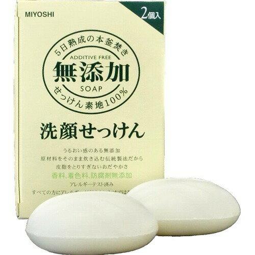 玉の肌 無添加洗顔せっけん 40g×2個