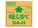 宝 醗酵調味液 味しるべ SA-H BIB 20L