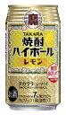 タカラ「焼酎ハイボール」〈レモン〉350MLA