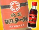 竹本油脂 純正胡麻ラー油 マルホン