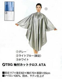TBG 袖付カットクロスATA ホワイト