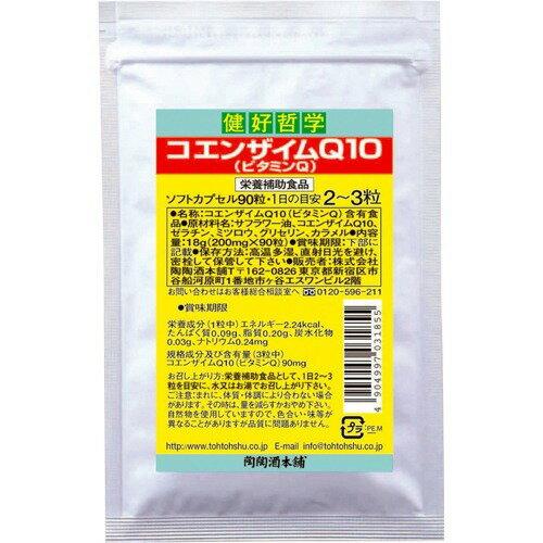 陶陶酒 ビタミンQコエンザイムQ10 90粒