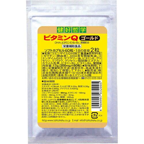 健好哲学 ビタミンQゴールド 60粒 陶陶酒 コエンザイムQ10 CoQ10