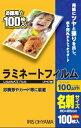 アイリスオーヤマ ラミネートフィルム 名刺サイズ 100枚の価格を調べる