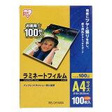 アイリスオーヤマ ラミネートフィルム A4 100枚