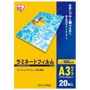 アイリスオーヤマ ラミネートフィルム A3 20枚の価格を調べる