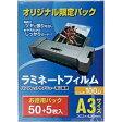 アイリスオーヤマA355BK ラミネートフィルムお徳用パック A3/55枚/フィルム厚:100μ