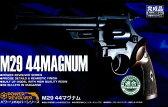 パワーリボルバー No.1 M29 44マグナム 6inch プラモデル 再販 アオシマ