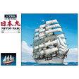 アオシマ 1/150 日本丸 大型帆船 No.01