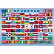 ジグソー ピクチュアパズル 世界の国旗大図鑑 63ピース 26-606 アポロ社