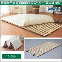 布団が干せる軽量すのこベッド 4つ折れ式 シングル ECF-210