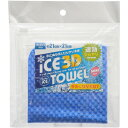 アイス3Dタオル ミニサイズ ブルー 21×21cm