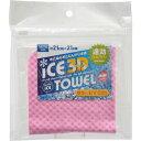 アイス3Dタオル ミニサイズ ピンク 21×21cm