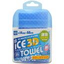 アイス3Dタオル Mサイズ ブルー 14×68cm