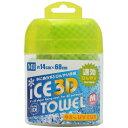 アイス3Dタオル Mサイズ グリーン 14×68cm