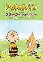 PEANUTS スヌーピー ショートアニメ 元気出して、チャーリー・ブラウン(Keep your chin up Charlie Brown)/DVD/ ソニー・クリエイティブプロダクツ FT-63225