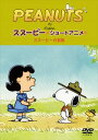 PEANUTS スヌーピー ショートアニメ スヌーピーの冒険(The call of the wild)/DVD/ ソニー・クリエイティブプロダクツ FT-63228