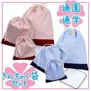通園・通学きんちゃく袋セット(ピンク)の画像