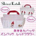 Shinzi Katoh(シンジカトウ) 赤ずきんバッグインバッグ レッドフラワー 884900