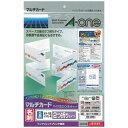 マルチカード インクジェットプリンタ兼用紙 白無地A4判 5面 2つ折り名刺サイズ 10シート(50枚)