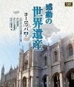 感動の世界遺産 ヨーロッパ3/Blu-ray Disc/ キープ WHBD-13013