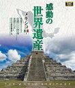 感動の世界遺産 メキシコ1/Blu-ray Disc/ キープ WHBD-13016