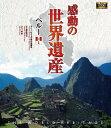 感動の世界遺産 ペルー1/Blu-ray Disc/ キープ WHBD-13017