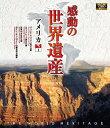 感動の世界遺産 アメリカ1/Blu-ray Disc/ キープ WHBD-13018