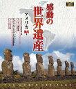 感動の世界遺産 アメリカ4/Blu-ray Disc/ キープ WHBD-13021