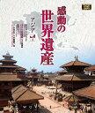 感動の世界遺産 アジア1/Blu-ray Disc/ キープ WHBD-13023