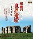 感動の世界遺産 イギリス2/Blu-ray Disc/ キープ WHBD-13025