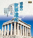 感動の世界遺産 ギリシャ1/Blu-ray Disc/ キープ WHBD-13026
