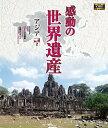 感動の世界遺産 アジア2/Blu-ray Disc/ キープ WHBD-13027