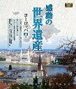 感動の世界遺産 ヨーロッパ5/Blu-ray Disc/ キープ WHBD-13029