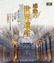 感動の世界遺産 インド1/Blu-ray Disc/ キープ WHBD-13030