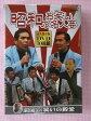 DVD 昭和のお笑い名人芸 DVD10枚組