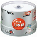 That's DVD-R データ用 16倍速 4.7GB クールホワイト プリンタブル スピンドルケース 50枚 DR-47CWWY50BNMG